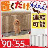 【エントリーでポイント2倍】ペットフェンス 置くだけ簡単!PSPF96白ペットゲート ペットフェンス ペット ペット用 フェンス ゲート 屋内 アイリスオーヤマ 猫 置くだけ 柵 犬 楽天