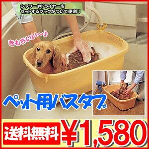 人気のペット用バスタブ!わんこのお風呂・シャンプーに【送料無料】ペット用バスタブ BO-600E...