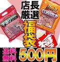 【お一人様20セット限り】【福袋】ジャーキー 500円セット[ささみジャーキー ササミ 71%OFF...