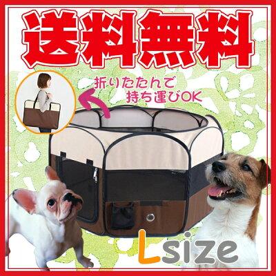 屋内外問わず使える人気の折りたたみ可能な犬用メッシュサークル(ケージ ゲージ)が送料無料...
