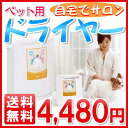 【送料無料】アイリスオーヤマ ペット用ドライヤー PDR-270 ホワイト[ペット用 犬用 猫用...