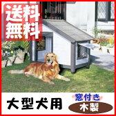 コテージ犬舎 CGR-1080犬小屋 屋外 中型犬 大型犬 犬舎 屋外 ドア付 網戸付 犬ごや ペット 犬 ハウス ゲージ ペットハウス 丈夫 日よけ ペット用品 アイリスオーヤマ 送料無料 楽天