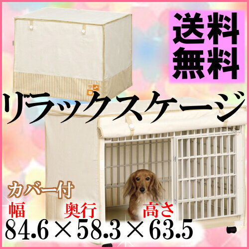 リラックスケージ RLC-810 犬 ケージ ゲージ サークル 屋内 白 おしゃれ 屋根付き 屋根 犬 キャス...