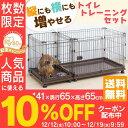 【10%OFFクーポン有】 犬 サークル トイレ しつけ 多...