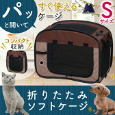 【エントリーでポイント2倍】折りたたみソフトケージ Sサイズ POSC-500A 小型犬 猫 犬猫兼用 ケージ ゲージ ソフトキャリー 折り畳み コンパクト収納 おでかけ 通院 旅行 ドッグパーク 楽天 アイリスオーヤマ あす楽