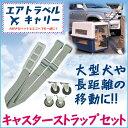 【最大350円OFFクーポン有!!】 エアトラベルキャリー用キャスターストラップセット CCS-40 ...