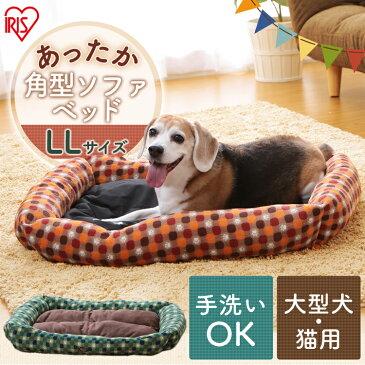 【5%OFFクーポン有】 犬 ベッド 冬 おしゃれ かわいい あったか ベッド グッズ あったかグッズ ペットベッド 犬 猫 猫用 犬用 大型犬 LL アイリスオーヤマ