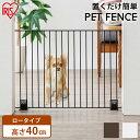 ペットフェンス P-SPF-64 ブラウン ホワイト (幅60×高さ40cm) 犬 犬用 ペット ペット用 ペット用フェンス 犬用フェンス ペット用ゲート ペット用ゲート ドッグフェンス ゲート 柵 仕切り ガード ジョイント付き シンプル おしゃれ 犬 猫 アイリスオーヤマ