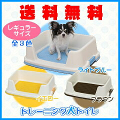 【送料無料】幼犬の初めてのトイレトレーニングにおすすめ!【2000円ぽっきり】【犬 トイレ】...