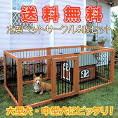 木製ペットサークル 6枚セット KS-906S 送料無料 小型犬 中型犬 サークル 木製 屋外 野外 室外 ハウス ドッグサークル ペットサークル 囲い 柵 ペット用品 アイリスオーヤマ ドッグパーク 楽天