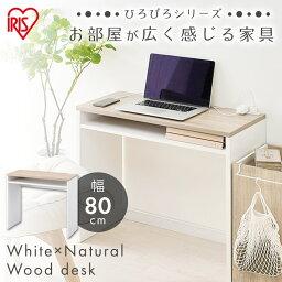 ウッドデスク WDK-800 ウォームホワイト/ライトナチュラル送料無料 デスク 机 コンパクト ウッド ナチュラル 木目 一人暮らし アイリスオーヤマ
