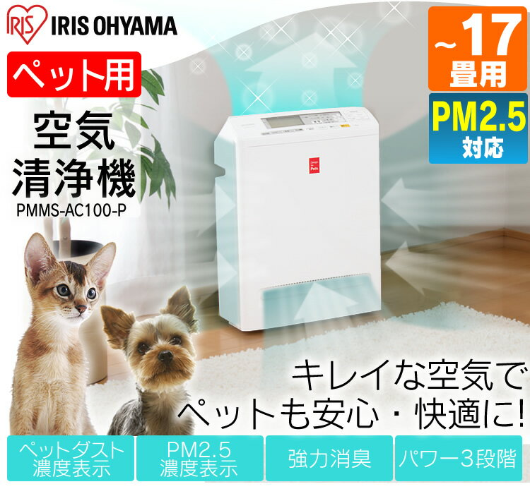 空気清浄機 PMMS-AC100-P (17畳まで対応) ホワイト 送料無料 清潔 空気清浄 PM2.5 ~17畳 ペット家電 ニオイ対策 ニオイ 臭い 花粉 アレルギー ハウスダスト アイリスオーヤマ ドッグパーク [24q5]