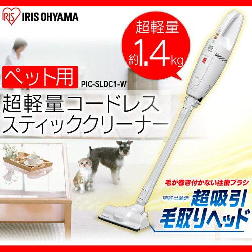 ペット用 超軽量スティッククリーナー PIC-SLDC1-W ホワイト送料無料 ...