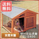 サークル犬舎 CL-1400 ブラウン 送料無料 大型犬用 木製 犬小屋 犬舎 屋外 室外 野外 ドッグサークル 犬用サークル 柵 ペット用品 犬用ハウス お客様組立 アイリスオーヤマ 楽天 あす楽