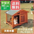 サークル犬舎 CL-990 ブラウン 中型犬用 (体高約40cmまで) 送料無料 犬小屋 サークル 犬舎 屋外ハウス 外飼い お庭用 木製 アイリスオーヤマ ドッグパーク 楽天