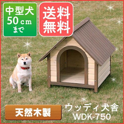 ウッディ犬舎 WDK-750 木製犬小屋 屋外 中型犬 犬舎 屋外 犬ごや ペット 犬 ハウス ゲージ ペット...