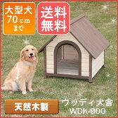 ウッディ犬舎 WDK-900 木製犬小屋 屋外 中型犬 大型犬 犬舎 屋外 犬ごや ペット 犬 ハウス ゲージ ペットハウス 丈夫 日よけ 木製 木製犬舎 ペット用品 アイリスオーヤマ 送料無料 楽天 あす楽