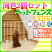 【同色2個セット】ペットフェンス置くだけ簡単! PSPF96白ペットゲート ペットフェンス ペット ペット用 フェンス ゲート 屋内 アイリスオーヤマ 猫 置くだけ 柵 犬 楽天
