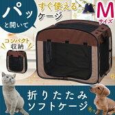 折りたたみソフトケージ Mサイズサークル 犬 ドッグ 猫 キャット ペット メッシュ ケージ ハウス ゲージ 小型犬 おりたたみ 簡易 おでかけ お出かけ 旅行 ドライブ 来客 避難 POSC-650A アイリスオーヤマ あす楽