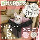 ペット用 ドライブボックス 犬 ドライブボックス 車 ボックス ペット用ドライブボックス Sサイズ PDFW-30 (体重5kg以下) 超小型犬 猫用 車内 ペットキャリー コンパクト ピンク・ブラウン ペット用品 アイリスオーヤマ あす楽