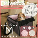 ペット用 ドライブボックス 車 犬 ドライブ ボックス ペット用ドライブボックス Mサイズ PDFW-50 (体重10kg以下) 小型犬 猫用 車内 ペットキャリー コンパクト ピンク・ブラウン ペット用品 アイリスオーヤマ ドッグパーク 楽天 あす楽