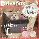 【最大350円OFFクーポン配布中】 ペット用ドライブボックス Lサイズ PDFW-60 (体重15...
