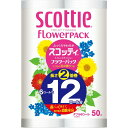 トイレットペーパー ダブルスコッティ フラワーパック 2倍巻き(6ロールで12ロール分) トイレット 50mダブル 6ロール 2倍 スコッティ 日本製紙クレシ