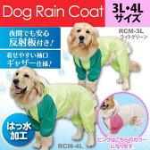 【在庫処分】【完売】犬用レインコート(大型犬用)RCM-3L・RCM-4L ピンク・ライトグリーン[レインコート 雨具 犬用 雨合羽 雨ガッパ ウェア ペット用 足つき フルカバー] 楽天