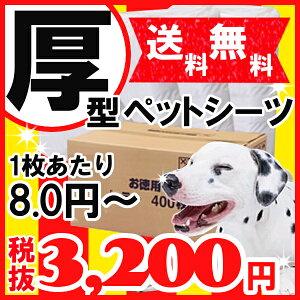厚型ペットシーツ レギュラー400枚入/ワイド200枚入ペットシート ペットシーツ 厚型 ペッ…
