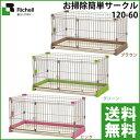 犬 サークル お掃除簡単サークル 120-60 犬 サークル ケージ ...