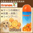 オレンジエックス 250ml【D】[AA] その1