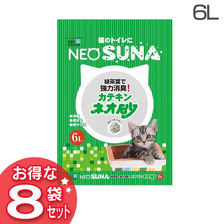 【猫砂】ネオ砂カテキン 6L 8袋セット【ネコトイレ】株式会社コーチョー [TP]【D】