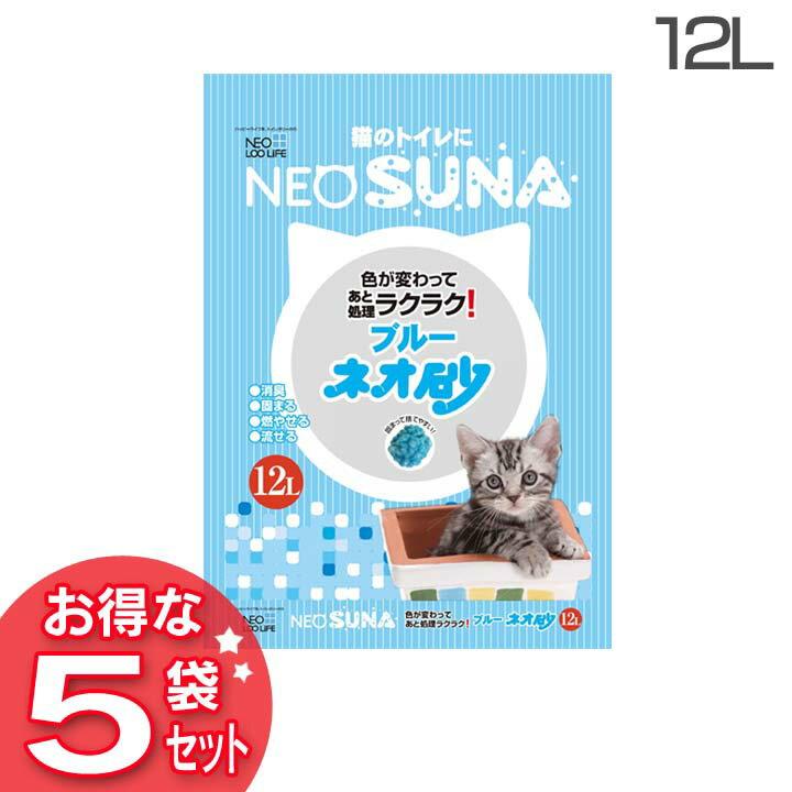 【送料無料】【猫砂】ネオ砂ブルー 12L 5袋セット【ネコトイレ】株式会社コーチョー [TP]【D】