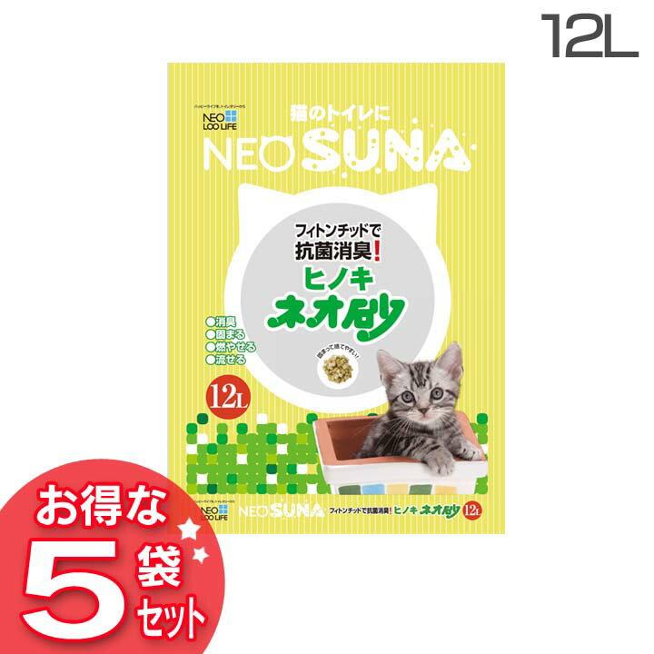 【送料無料】【猫砂】ネオ砂ヒノキ 12L 5袋セット【ネコトイレ】株式会社コーチョー [TP]【D】