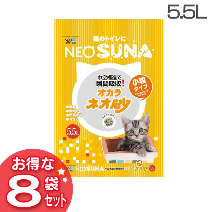 【猫砂】ネオ砂おから小粒タイプ 5.5L 8袋セット【ネコトイレ】株式会社コーチョー [TP]【D】