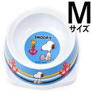 スヌーピー マリンボウルM ブルー R925[食器 ペット用 犬用 猫用 フードボウル 給餌器...