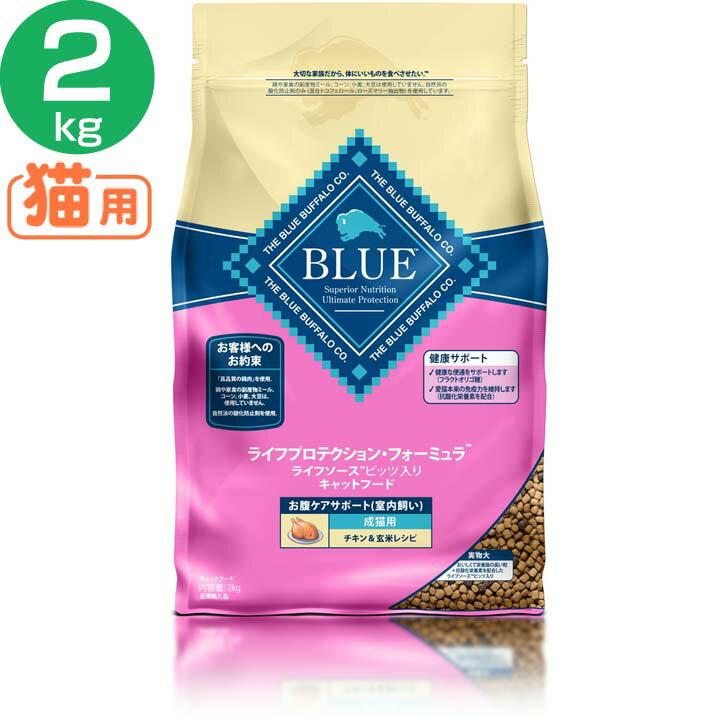 【ポイント2倍】LPF 成猫用 お腹ケアチキン 2kg キャットフード 猫 ご飯 エサ ブルーバッファロー 【D】【B】