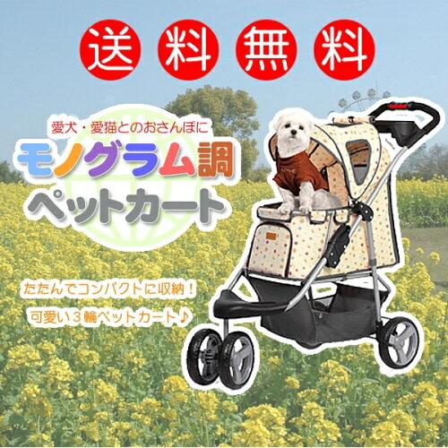 モノグラム柄 ペットカート IBI-S701 ペットカート ペット カート おしゃれ オシャレ 可愛...