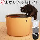 猫トイレ 消臭 上から猫トイレ PUNT-530 ホワイト オレンジ グレー ブラック ネコ 猫トイレ 本体 ネコトイレ 固まる猫砂用 散らかりにくい 飛び散り防止 ボックストイレ スコップ付き シンプル おしゃれ アイリスオーヤマ[2106SO]