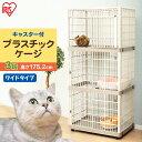 プラケージ 813送料無料 ケージ ゲージ サークル 室内ハウス 多段ケージ 猫 猫用 キャットケージ キャットゲージ アイリスオーヤマ