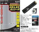 3W-LEDミニライト フォーカスコントロール機能付