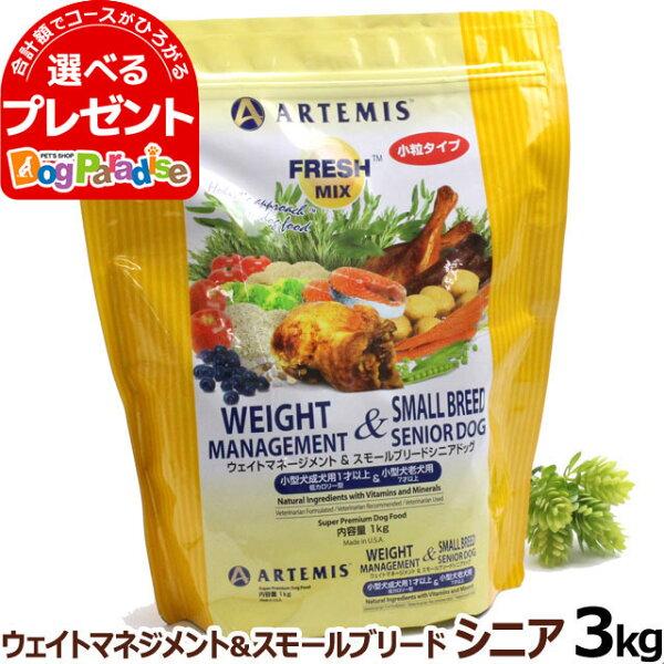 アーテミスフレッシュミックスウエイトマネジメント&スモールブリードシニア3kg(小粒タイプ)(ドッグフードドックフード高齢犬シニ