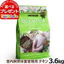 【クーポン配布中】ソルビダ SOLVIDA グレインフリー チキン 室内飼育体重管理用 3.6kgドッグフード ペット ドックフード アダルト 成犬 低脂肪 オーガニック)