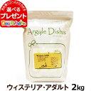 【全国送料無料】アーガイルディッシュ ドッグフード ウィステリアアダルト 2kg [オーガニック認定]【通常2-5ヶ月の賞味期限で出荷】