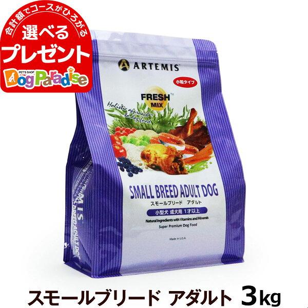 アーテミスフレッシュミックススモールブリードアダルト3kg(小粒タイプ)(ドッグフードドックフードフードアーテミスドッグフード成