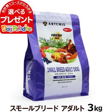 アーテミス フレッシュミックス スモールブリードアダルト3kg ( 小粒 タイプ)(ドッグフード ドックフード フード アーテミスドッグフード 成犬 ドッグフード パラダイス )
