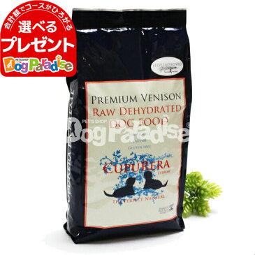 クプレラエクストリーム プレミアム ベニソン 700g(ペットフード 幼犬 仔犬 パピー ドッグフード 高齢犬 無添加 グレインフリー ドライ ドックフード 総合栄養食 ドッグフード 子犬用 フード 穀物不使用)