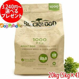 【新パッケージ】ブラックウッド 1000 20kg(5kg×4)(ドッグフード ドックフード ペット フード フード 犬用食品(フード・おやつ) ドライ 【新パッケージ】ブラックウッド1000)