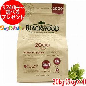 ブラックウッド 2000 20kg(5kg×4)(ドッグフード ドックフード ペット フード フード パピー 仔犬 子犬 幼犬用 シニア 高齢犬 犬用食品 ドッグフード )