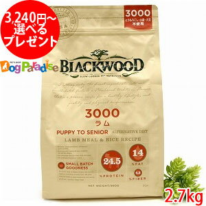 ブラックウッド(Blackwood) 3000 2.7kg(ドッグフード ドックフード ペット フード フード シニア 高齢犬 犬用食品(フード・おやつ) ドッグフード ドライ ブラックウッド3000)